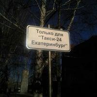 Photo taken at Стойбище пятноводителей. by Barmaley I. on 5/5/2013