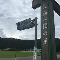 Photo taken at 道の駅 一向一揆の里 by たがちゃん on 8/25/2017