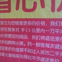 Photo taken at Walmart 沃尔玛 by njhuar on 1/13/2013