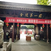 Photo taken at 瞻园 Zhan Garden by njhuar on 9/10/2016
