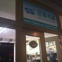 Photo taken at 尼西书屋 Jehovah Nissi BookStore by njhuar on 12/7/2012