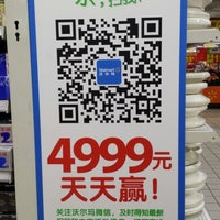 Photo taken at Walmart 沃尔玛 by njhuar on 1/19/2014