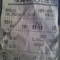 Photo taken at 韓復興 by njhuar on 9/29/2012