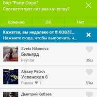 "Photo taken at Бар ""Party Oops"" by Дмитрий К. on 3/18/2014"
