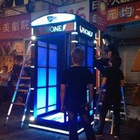 Photo taken at 誠品116前廣場 by Paula S. on 10/25/2012