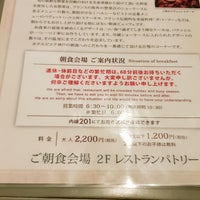 Photo taken at ホテルピエナ神戸 by せきけん on 1/8/2018