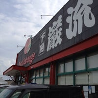 Photo taken at レッドキャベツ 老司店 by くま☆やん™ on 7/28/2013
