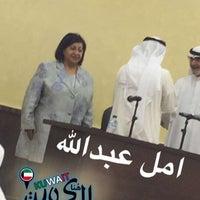 Photo taken at رابطه الأدباء الكويتيين by Nouf A. on 4/12/2017