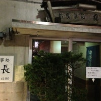 Photo taken at 丸長 by Toshio on 3/9/2013