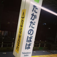 Photo taken at Takadanobaba Station by Ryo N. on 1/3/2013