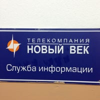 Photo taken at Телекомпания НОВЫЙ ВЕК by Just V. on 7/25/2013