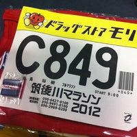 Photo taken at 久留米百年公園 by Yuki N. on 10/6/2012