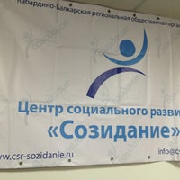 Photo taken at Центр социального Развития Созидание by Roman O. on 3/25/2013