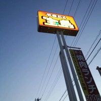 Photo taken at 焼き肉 宝島 市毛店 by AKiKO on 11/24/2013