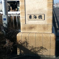 Photo taken at 東海橋 by Masahiro K. on 1/12/2013