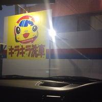 Photo taken at ウォッシュマンQ 246伊勢原店 by いつ ぴ. on 5/5/2017