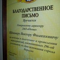 Снимок сделан в Нотис пользователем Sergey P. 11/28/2012