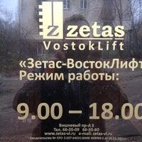 Photo taken at Zetas by Kirill B. on 11/15/2012