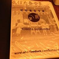 Photo taken at KUBOTA食堂 by かあくん on 11/22/2012