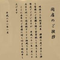 Photo taken at 八百卯跡地 by koryu m. on 10/2/2013