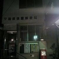 Photo taken at 箱根強羅郵便局 by koryu m. on 9/4/2015