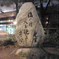 Photo taken at 上島鬼貫句碑 「後の月 入りて貌よし 星の空」 by koryu m. on 8/24/2013