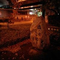 Photo taken at 上島鬼貫句碑 「後の月 入りて貌よし 星の空」 by koryu m. on 11/29/2013