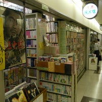 Photo taken at 汎書店 by koryu m. on 10/4/2014