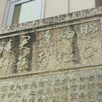 Photo taken at 藤井右門宅跡・贈正四位藤井君旧蹟碑 by koryu m. on 5/11/2016