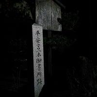 Photo taken at 平安宮一本御書所跡 by koryu m. on 6/10/2015
