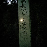 Photo taken at 「板垣死すとも自由は死せず」碑 by koryu m. on 11/15/2014