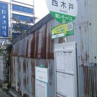 Photo taken at 西木戸 バス停(岐阜バス・関シティバス) by koryu m. on 4/12/2015