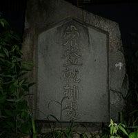 Photo taken at 常盤就捕処(常盤御前捕縛伝承地) by koryu m. on 9/8/2014