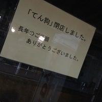 Photo taken at てん狗 by koryu m. on 2/17/2017