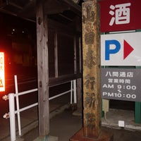 Photo taken at 山田奉行所跡 by koryu m. on 3/24/2018