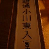 Photo taken at 宮木町とそれを囲む通りの歴史 by koryu m. on 11/10/2014
