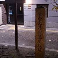 Photo taken at 大老土井利勝屋敷跡 by koryu m. on 12/5/2014