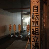 Photo taken at 尾道駅横自転車組立場 by koryu m. on 10/8/2016