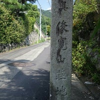 Photo taken at 道標「此奥 俊寛山荘地」 by koryu m. on 8/8/2016