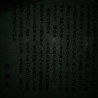 Photo taken at 藤井右門宅跡・贈正四位藤井君旧蹟碑 by koryu m. on 10/14/2015
