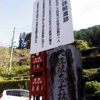 Photo taken at 天誅組志士 林豹吉郎先生戦死之地 by koryu m. on 10/27/2013
