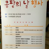 Photo taken at 이대목동병원 김옥길홀 by Bryan P. on 3/14/2013