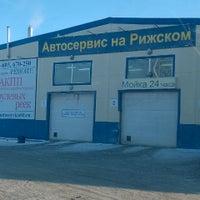 Photo taken at Автосервис на Рижском by Dasha R. on 1/28/2014