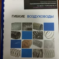 "Photo taken at ""Stron Flex"" производство и продажа гибких воздуховодов by Anastasia S. on 6/30/2014"