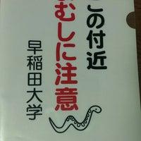 Photo taken at 早稲田大学本庄高等学院 by t.n on 10/11/2014