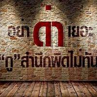 Photo taken at Thanachart Bank by AuiZa B. on 10/11/2013