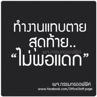 Photo taken at Thanachart Bank by AuiZa B. on 9/28/2013