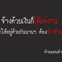 Photo taken at Thanachart Bank by AuiZa B. on 7/15/2013
