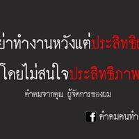 Photo taken at Thanachart Bank by AuiZa B. on 6/26/2013