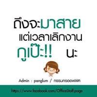 Photo taken at Thanachart Bank by AuiZa B. on 6/4/2013